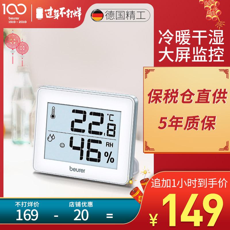 beurer温电子家用室内高精度湿度计