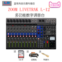 ZOOM Livetrak L-12 Multi-function digital control station mixed tone Sound Recorder sound card