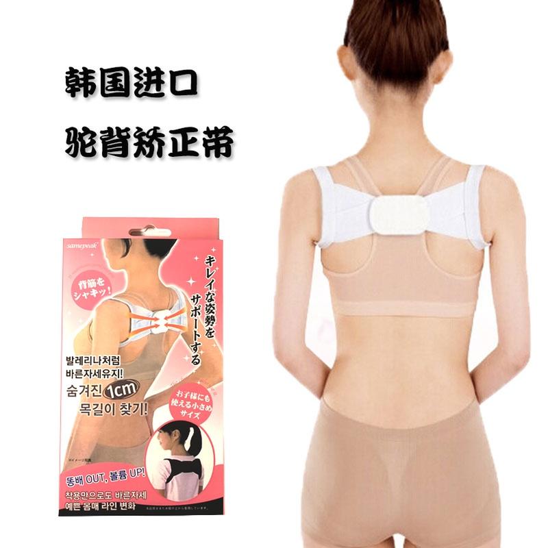 韩国驼背矫正带隐形衣成人男女学生儿童坐姿直背部纠正带防驼神器