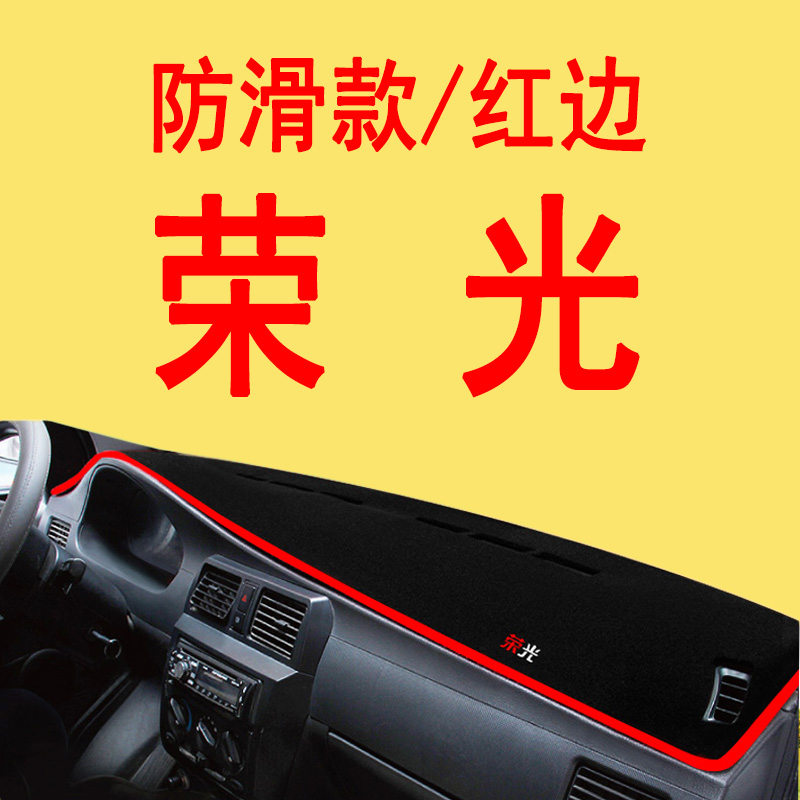 Wuling Rongguang small card decoration s interior decoration double row modified van accessories V interior instrument panel sun proof and light proof pad