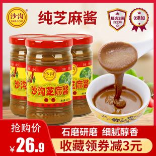 沙沟纯芝麻酱200g*3纯正宗武汉热干面拌面调料无添加花生火锅蘸料