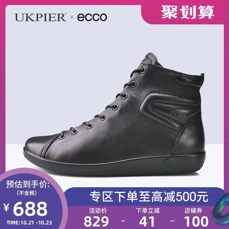ecco爱步女鞋2019秋季新款舒适日常休闲高帮单鞋 柔酷2号206523YS