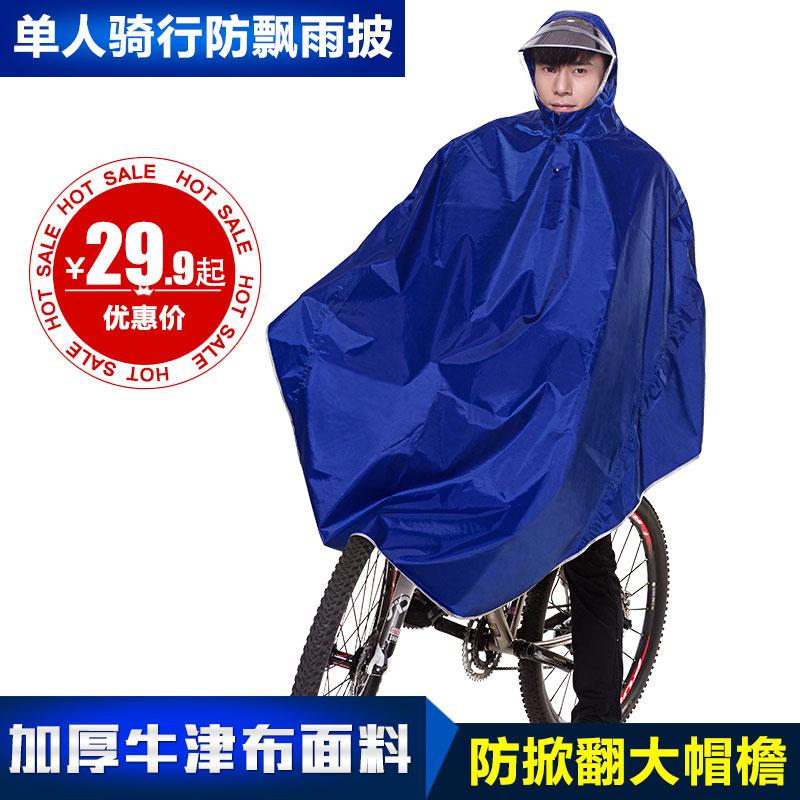 骑安雨衣自行车电动车单人男女韩国时尚加大帽檐加厚雨衣雨披包邮