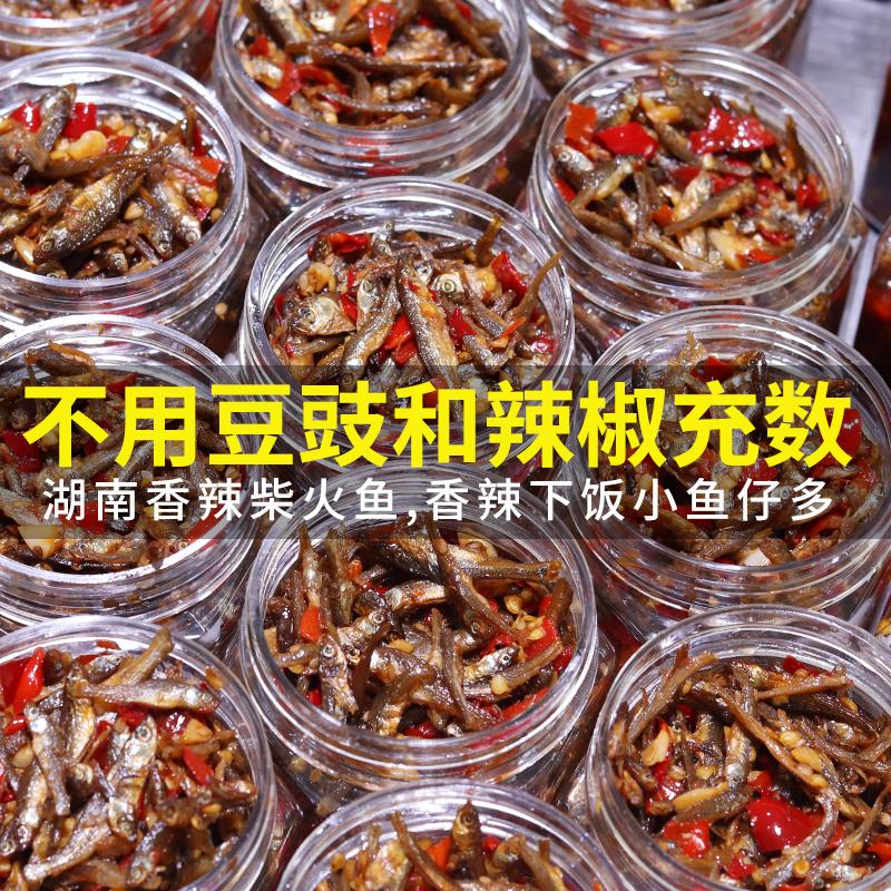 湖南特产香辣柴火鱼农家自制即食小鱼干熟食下饭菜瓶装零食小鱼仔