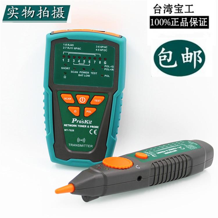 Бесплатная доставка тайвань сокровище работа поиск линия инструмент мера линия инструмент поиск нить поиск линия инструмент тест инструмент патруль линия инструмент поиск линия MT-7028