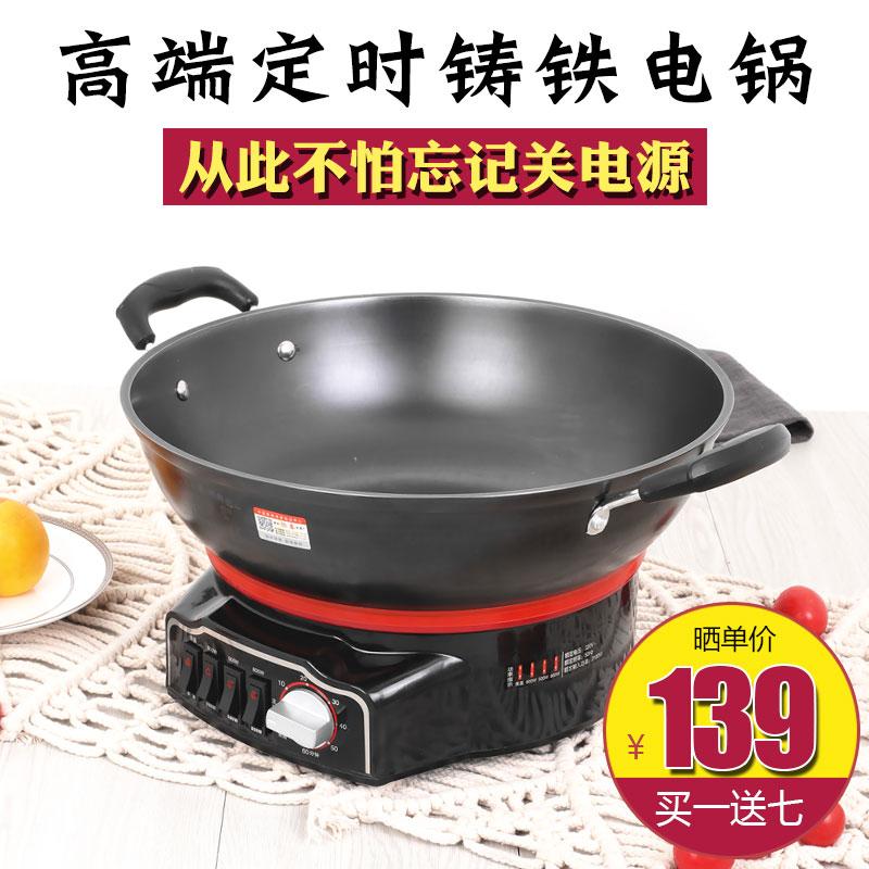 满99元可用5元优惠券吉多星多功能家用铸铁蒸煮电炒锅