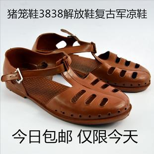 解放鞋男3838耐磨防滑橡胶洞洞鞋拖鞋老式凉鞋塑料怀旧军劳保包邮