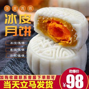 许三娘蛋黄莲蓉冰皮礼盒装中秋月饼