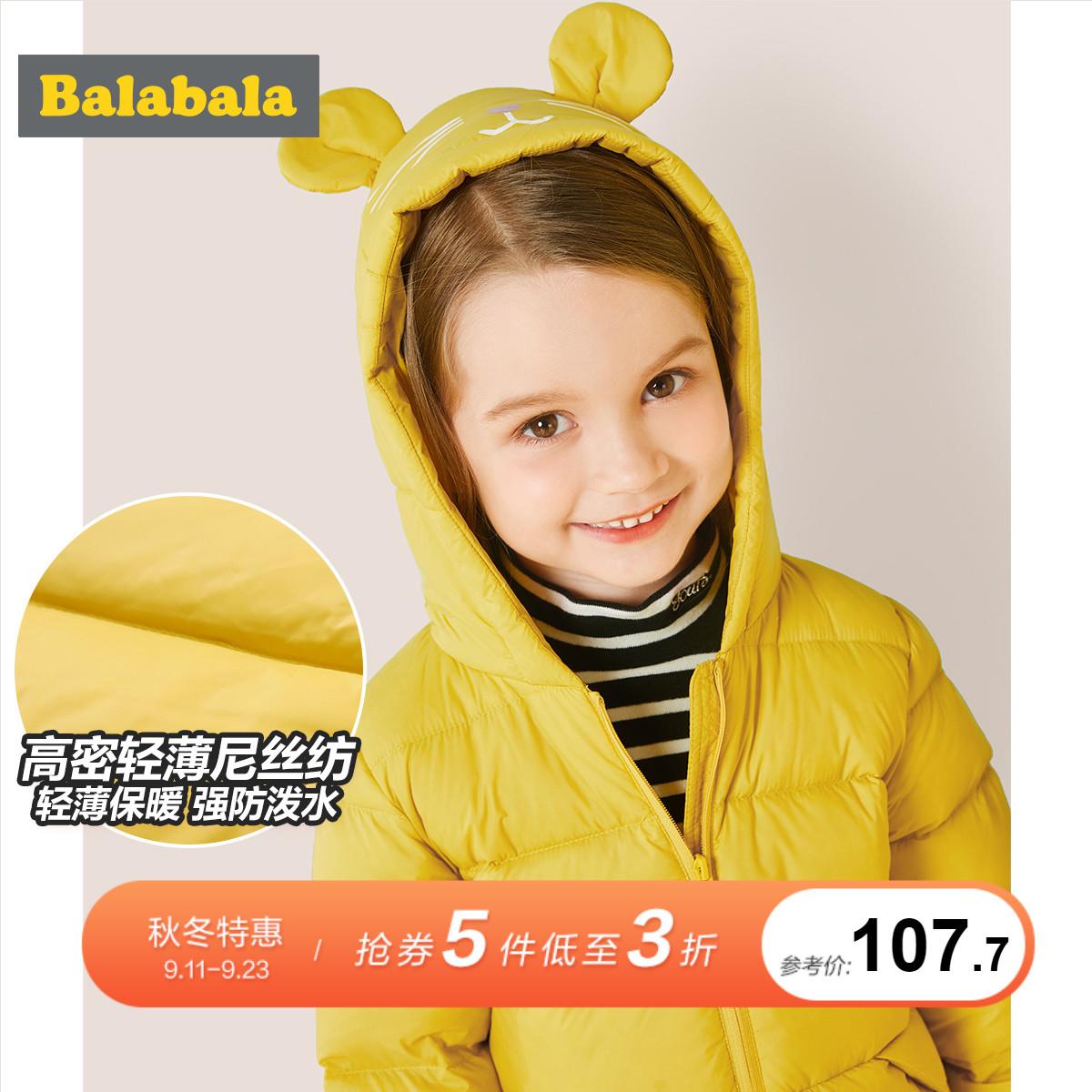 巴拉巴拉童装女童羽绒服秋冬儿童连帽外套女小童宝宝轻薄