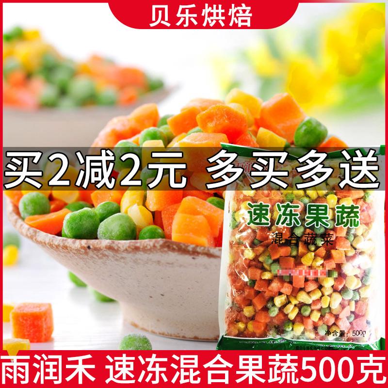 速冻什锦菜粒青豆玉米粒杂菜500g混合下饭菜袋装披萨材料烘焙配料