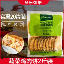 博远蔬菜鸡肉饼汉堡肉饼半成品自制汉堡材料1kg图片