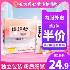 同仁堂纯珍珠粉(食用内服女外用美白淡斑者也可用)面膜粉官方正品图片