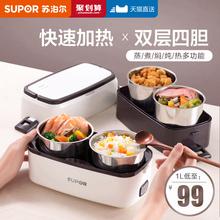 苏泊尔加热饭盒可插电上班族保温电热蒸煮自热便当盒便携懒人神器