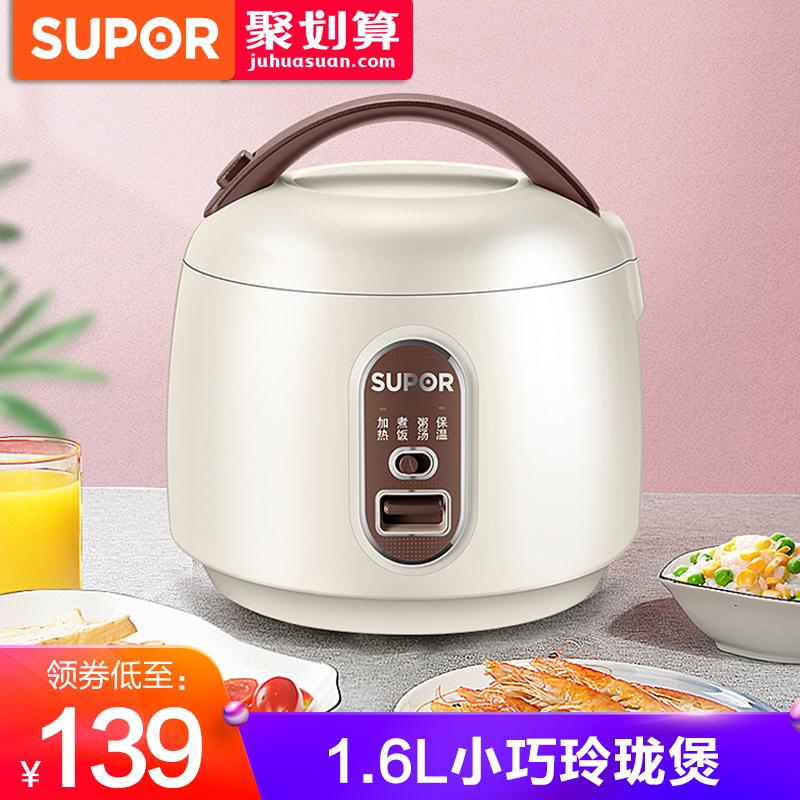 169.00元包邮苏泊尔家用迷你煮饭智能1电饭锅