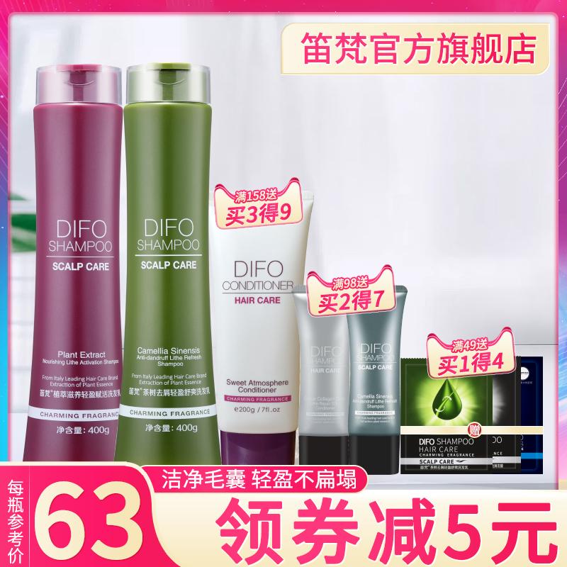 笛梵洗发水护发素套装男女去屑止痒控油无硅油洗发露洗头膏香水型
