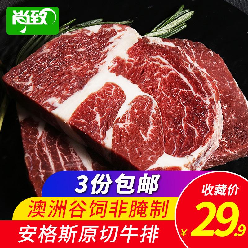 澳洲进口安格斯谷饲原切牛排200g整切新鲜牛肉非腌制西餐家庭牛排满49.90元可用20元优惠券