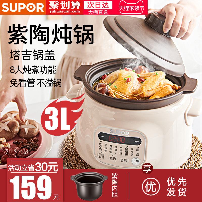 苏泊尔电炖锅家用紫陶瓷煲汤锅熬煮粥神器砂锅炖盅全自动智能炖锅