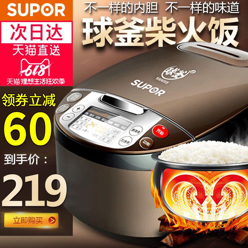 苏泊尔4L电饭煲煮饭锅1球釜家用大容量3官方智能6旗舰店5正品4人