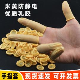 手指套防静电米黄电子工业耐磨劳保防护一次性乳胶手指保护套包邮