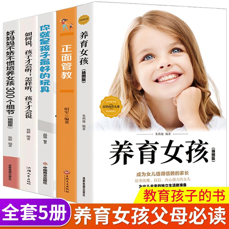 全5册养育女孩+正面管教正版书籍家庭教育孩子育儿书籍父母必读好妈妈不吼不叫青春期如何养育男孩女孩男生女儿女孩教育书籍樊登