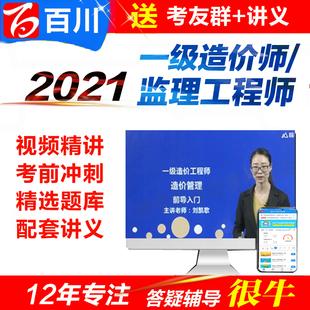 百川教育考试软件2021一级造价师 监理注册工程师视频网课件题库