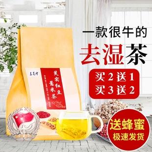 茯苓红豆芡实薏米茶叶清热袋装霍思燕同款组合男女赤小豆薏仁花茶
