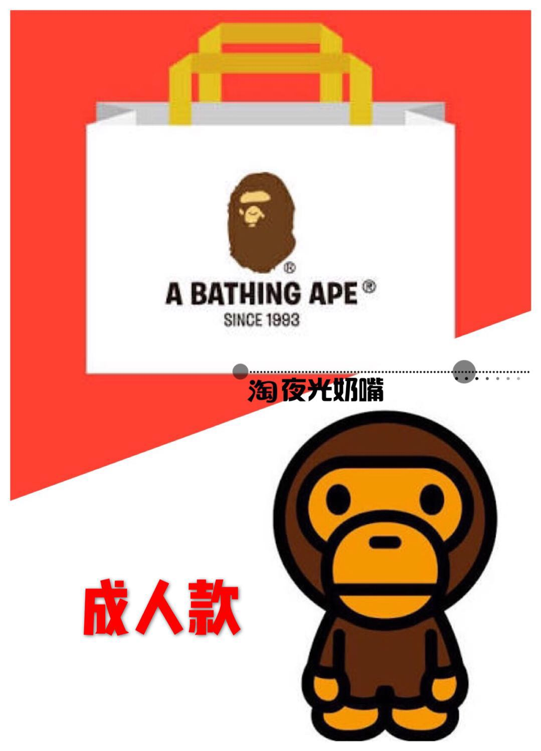 【奶嘴店】A BATHING APE BAPE man's 2018年 福袋 普通版