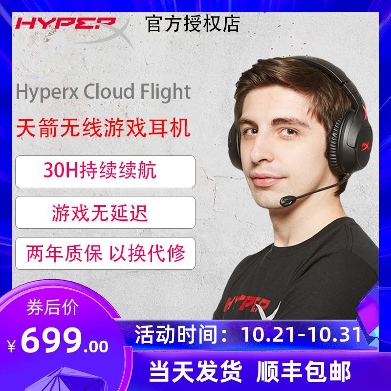 金士顿HyperX Cloud Flight天箭无线电竞游戏耳机CSGO吃鸡耳麦