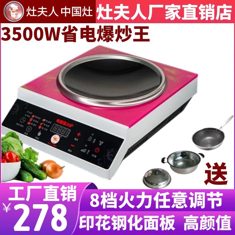 Kitchen lady household commercial induction cooker 3500W high power concave restaurant canteen