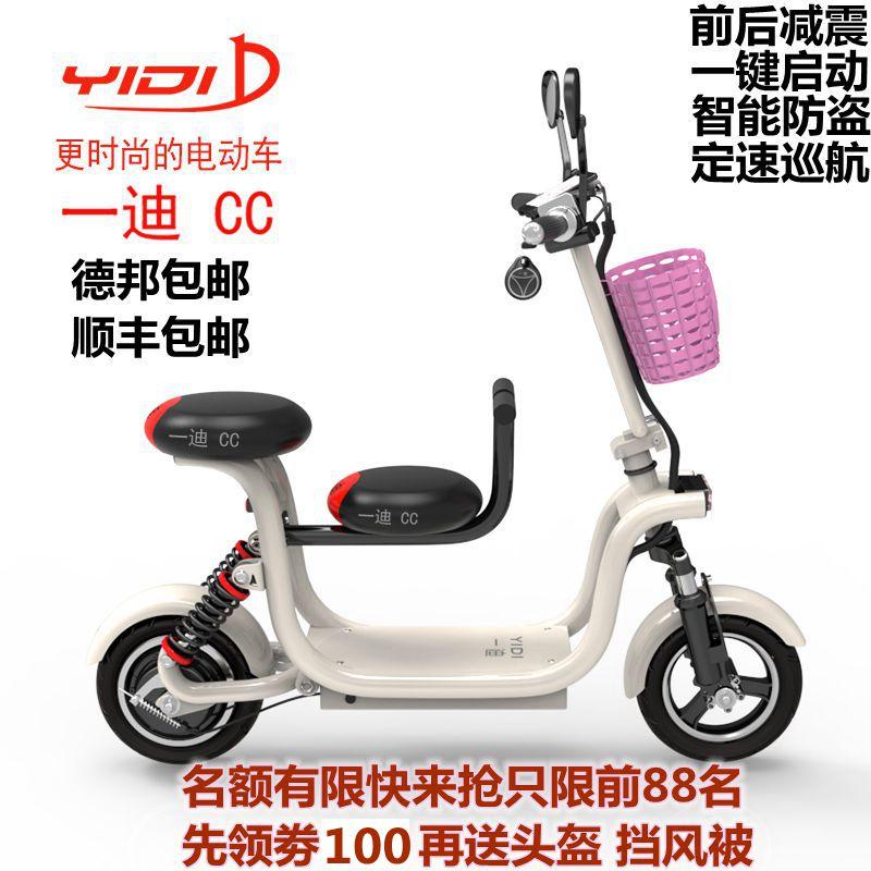 一迪电动滑板车成人女士折叠迷你型锂电两轮代步代驾踏板车电瓶车