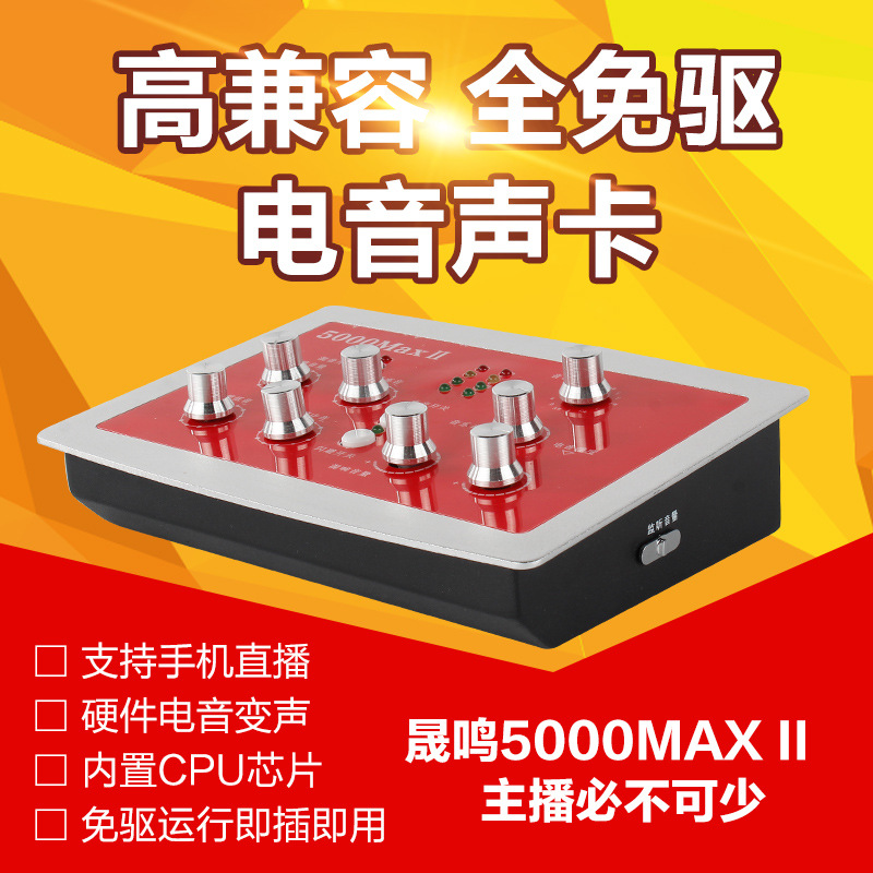 Shengming hf5000max2 mobile phone live sound card hardware electronic voice variation external sound card singing bar karaoke artifact