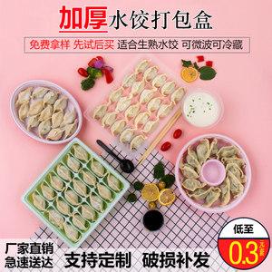 一次性饺子盒商用冻饺子外卖快餐盒20格加厚塑料水饺打包托盘带盖