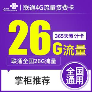 上海联通3g4g无线上网卡流量卡 26g含2G全国流量资费卡累计一年卡