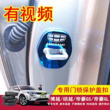 专用于吉利博越缤越帝豪GS帝豪GL门锁保护盖限位器不锈钢车门锁扣
