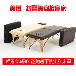 新品手提折叠美容按摩床美体推拿针灸纹身床家用便携式榉木养生床