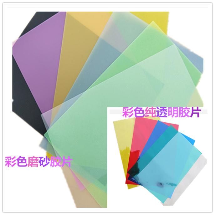 装订封面纸a4透明塑料彩色装订胶片磨砂封皮20-40丝免冲孔pvc胶片