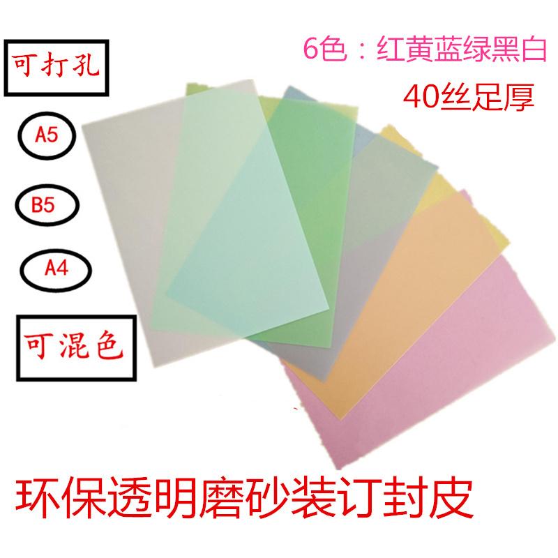 装订胶片A4彩色混装透明磨砂封皮B5合同皮壳塑料封面A5环保PP片包