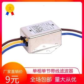 220V单相交流带线电源滤波器CW1B-10A-L(040)电流有3A6A10A图片