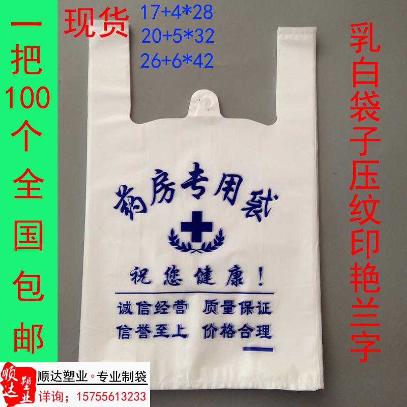 現物の大きい薬局袋は注文してビニール袋の薬品の薬屋の病院のベストの袋を注文してlogo包装を注文して郵送します。