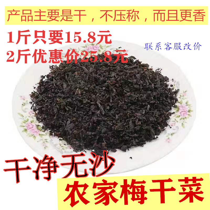 One catty of farm special meigancai is packed with Zhejiang Jinhua special Wusha Shaobing Meicai minced pork
