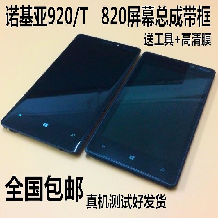 �m用�Z基��920t�|摸屏幕�成�Э�Lumia820外屏�|摸玻璃液晶�@示屏