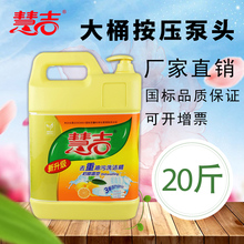 Huiji detergent barrel commercial catering 10KG20 Jin press bottle detergent concentrate hotel special package