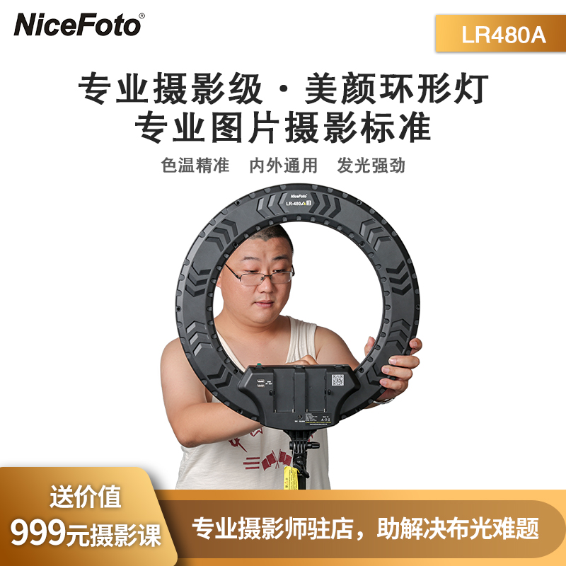 NiceFoto耐思LR480AII直播环形美颜嫩肤补光灯主播灯视频主播通用