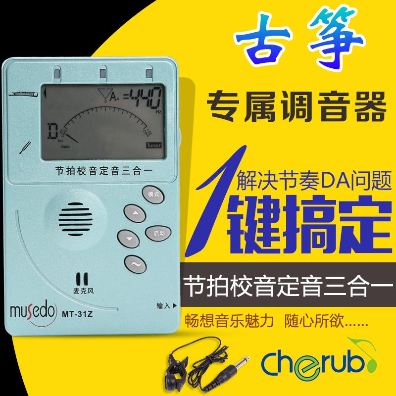 小天使MT31Z古筝调音器节拍定音三合一 自动电子校音器初学通用
