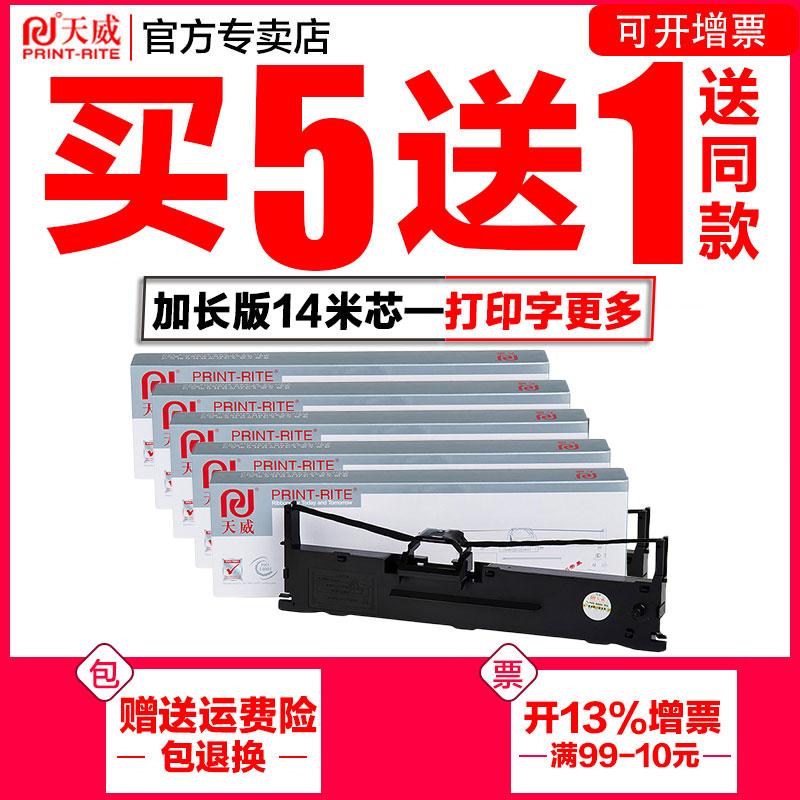 天威LQ-630k色带适用爱普生635K 610k 730k 735k 80kf色带框通用S015290 615kii 615k针式打印机色带架芯条