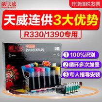 天威連供系統適用愛普生EPSON照片噴墨打印機1390R330R210R230R310熱轉印顏料染料連供六色彩色連供墨盒