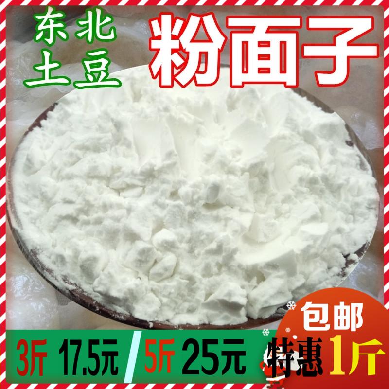 东北土豆淀粉农家手工马铃薯粉面子500g凉粉皮原料蒸饺锅包肉勾芡