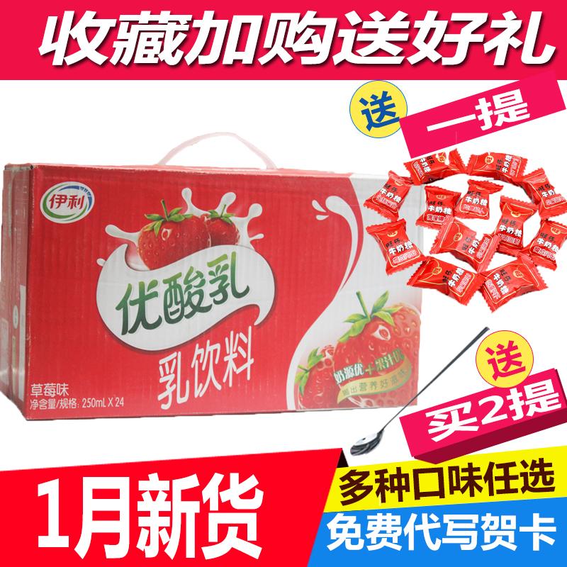伊利优酸乳250ml*24盒箱原味酸奶36.80元包邮
