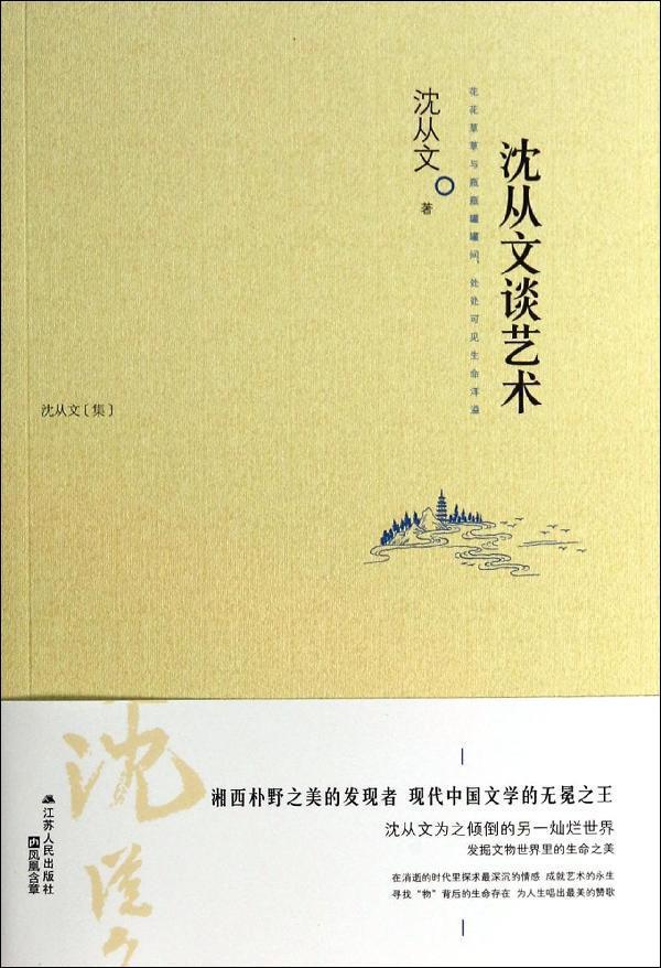 沈从文谈艺术 沈从文 情感小说 江苏人民出版社 正版