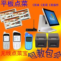 无线平板点菜宝手持餐厅扫码点菜单机餐饮饭店软件收银系统一体机